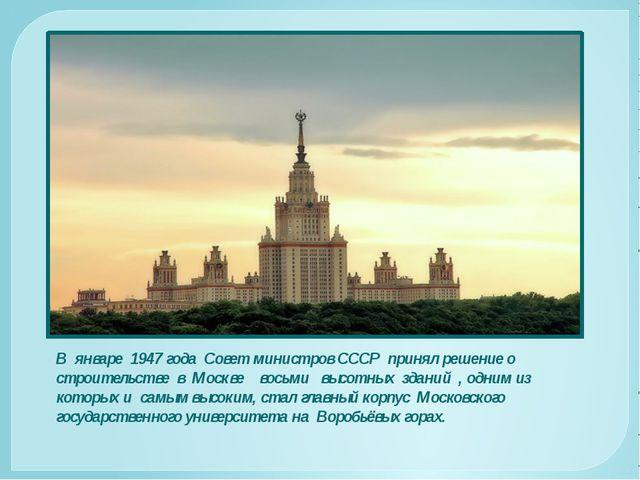 В январе 1947 года Совет министров СССР принял решение о строительстве в М...