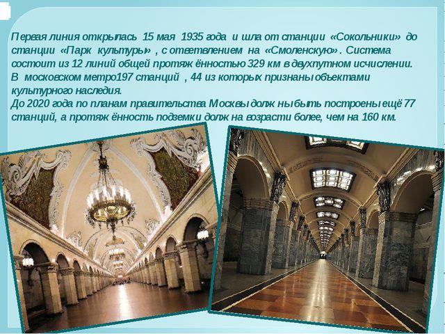 Моско́вский метрополите́н является самым красивым метро мира Первая линия от...