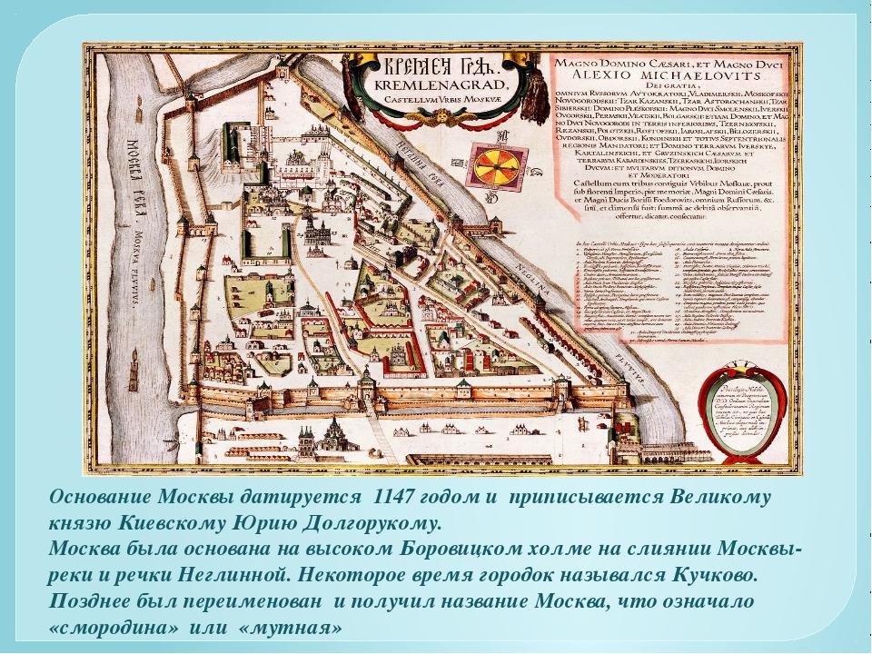 Основание Москвы датируется 1147 годом и приписывается Великому князю Киевско...