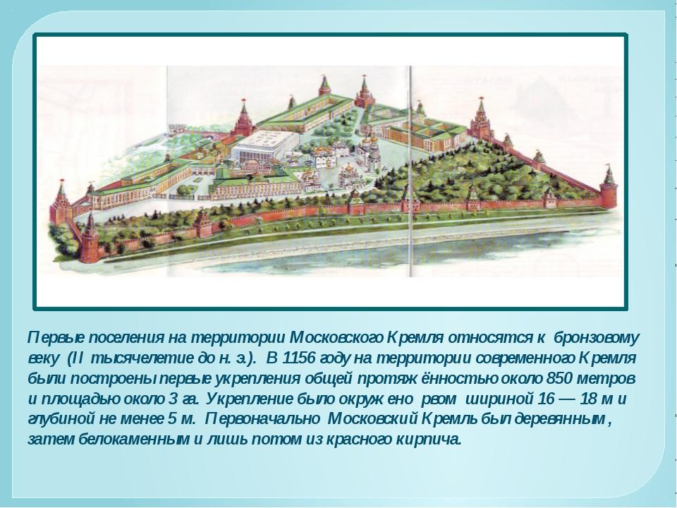 Первые поселения на территории Московского Кремля относятся к бронзовому век...