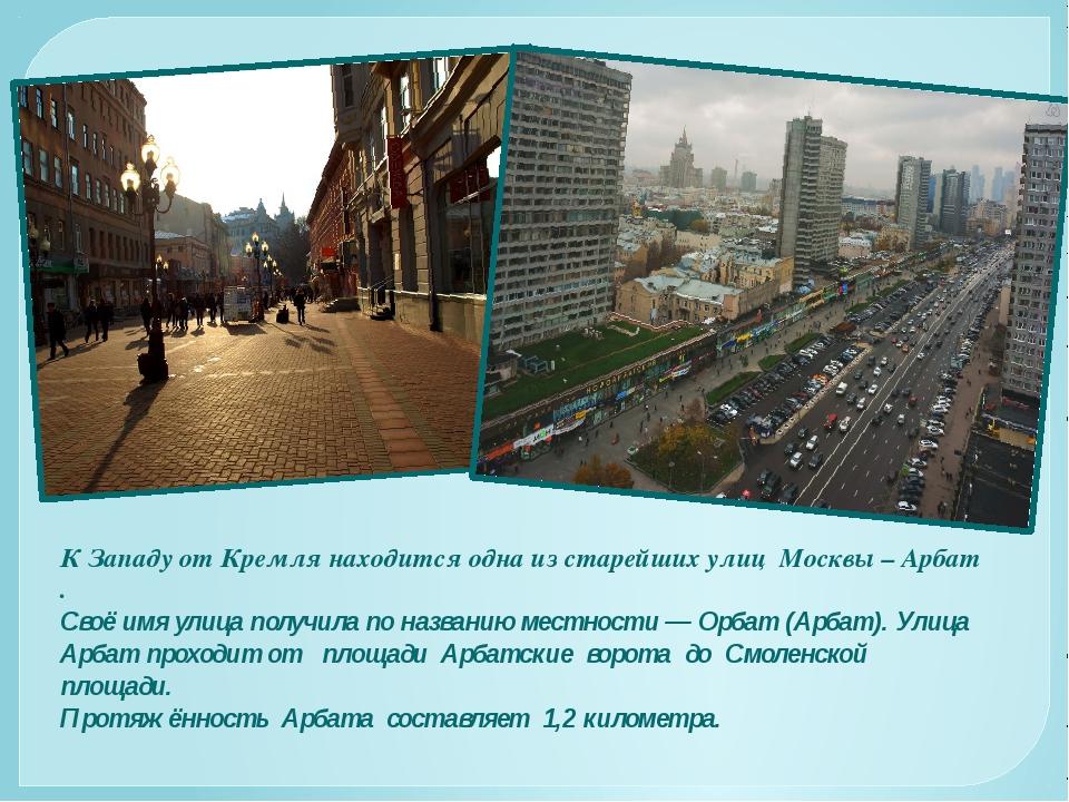 К Западу от Кремля находится одна из старейших улиц Москвы – Арбат . Своё имя...