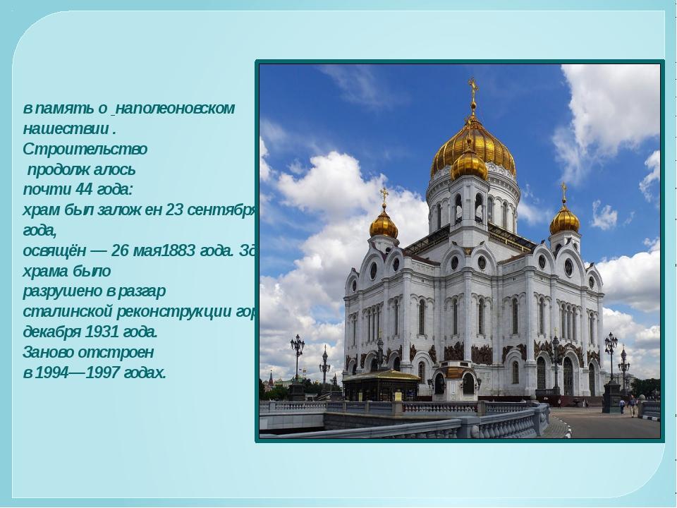 Оригинал храма Христа́ Спаси́телявМосквебыл воздвигнут в память о наполео...