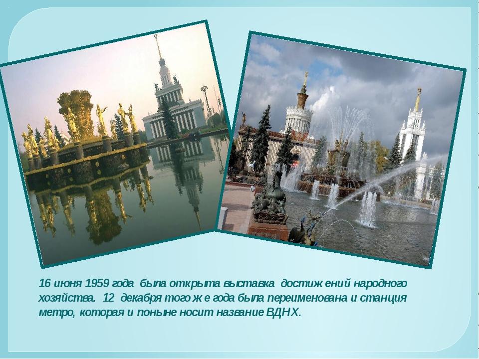 16 июня 1959года была открыта выставка достижений народного хозяйства. 12...