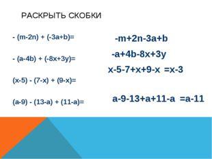 РАСКРЫТЬ СКОБКИ - (m-2n) + (-3a+b)= - (a-4b) + (-8x+3y)= (x-5) - (7-x) + (9-x