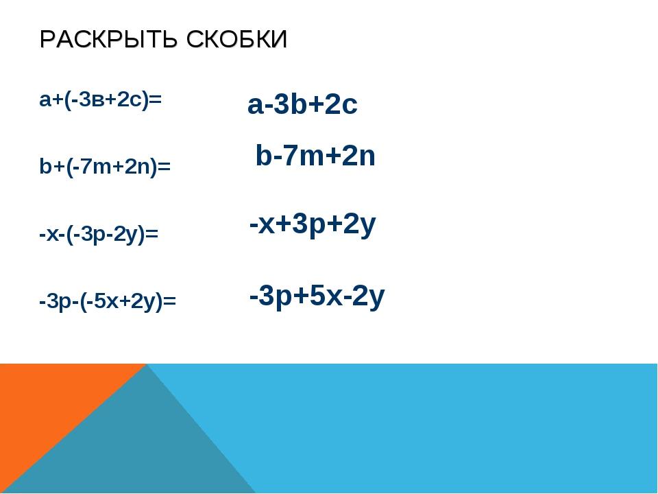 РАСКРЫТЬ СКОБКИ а+(-3в+2с)= b+(-7m+2n)= -x-(-3p-2y)= -3p-(-5x+2y)= a-3b+2c b-...