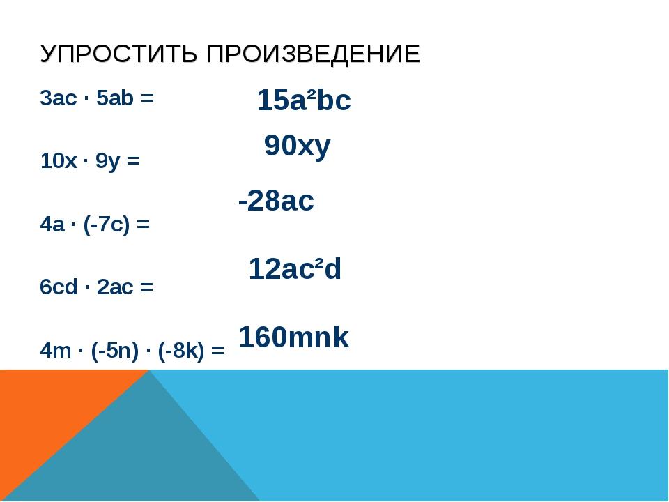 УПРОСТИТЬ ПРOИЗВЕДЕНИЕ 3ac · 5ab = 10x · 9y = 4a · (-7c) = 6cd · 2ac = 4m · (...