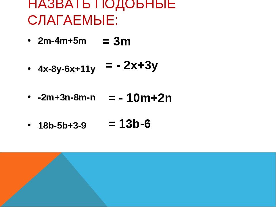 НАЗВАТЬ ПОДОБНЫЕ СЛАГАЕМЫЕ: 2m-4m+5m 4x-8y-6x+11y -2m+3n-8m-n 18b-5b+3-9 = 3m...