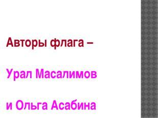 Авторы флага – Урал Масалимов и Ольга Асабина