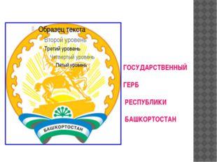 ГОСУДАРСТВЕННЫЙ ГЕРБ РЕСПУБЛИКИ БАШКОРТОСТАН