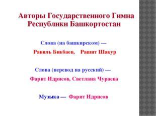 Авторы Государственного Гимна Республики Башкортостан Слова (на башкирском)