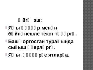 Өйгә эш: Яңы һүҙҙәр менән бәйләнешле текст төҙөргә. Башҡортостан тураһынд