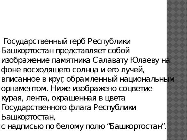Государственный герб Республики Башкортостан представляет собой изображение...