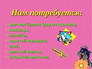 цветная бумага (двухсторонняя), ножницы, линейка, простой карандаш, клей, цв