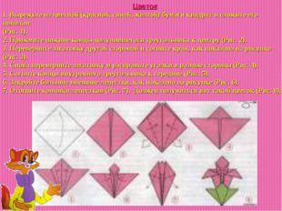 Цветок 1. Вырежьте из цветной (красной, синей, желтой) бумаги квадрат и сложи