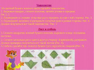 Чашелистик Из цветной бумаги зеленого цвета сделайте чашелистик. 1. Вырежьт