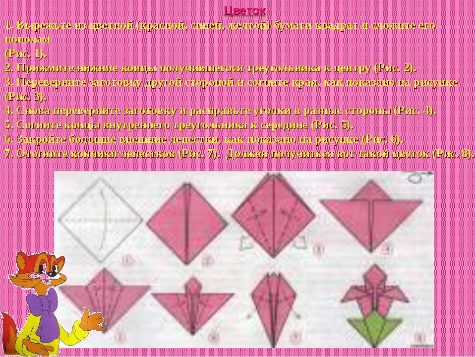 Цветок 1. Вырежьте из цветной (красной, синей, желтой) бумаги квадрат и сложи...