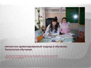 личностно-ориентированный подход в обучении. Технологии обучения. . «Личностн