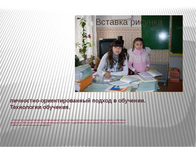 личностно-ориентированный подход в обучении. Технологии обучения. . «Личностн...