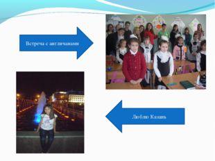 Встреча с англичанами Люблю Казань