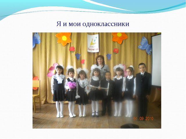 Я и мои одноклассники