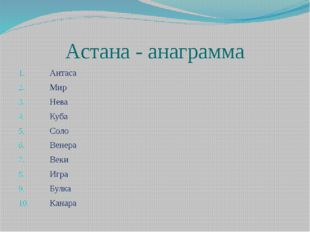 Астана - анаграмма Антаса Мир Нева Куба Соло Венера Веки Игра Булка Канара