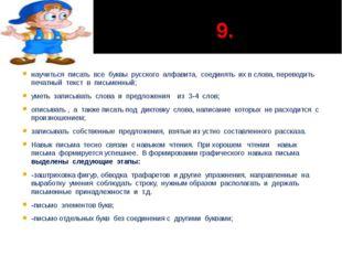 9. научиться писать все буквы русского алфавита, соединять их в слова, перев
