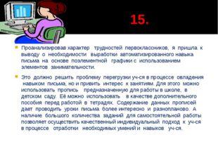 15. Проанализировав характер трудностей первоклассников, я пришла к выводу о