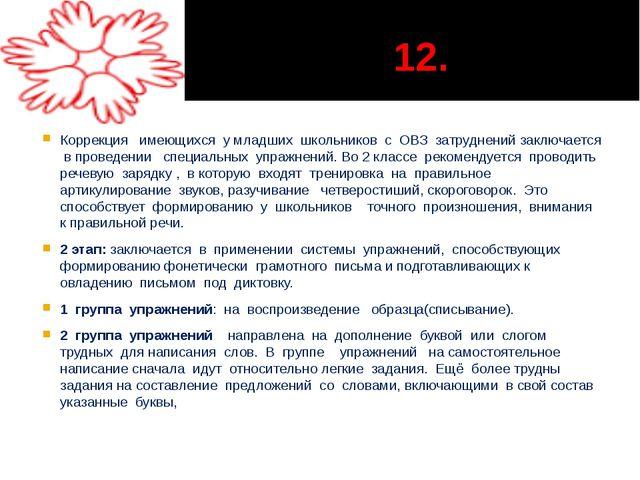 12. Коррекция имеющихся у младших школьников с ОВЗ затруднений заключается в...