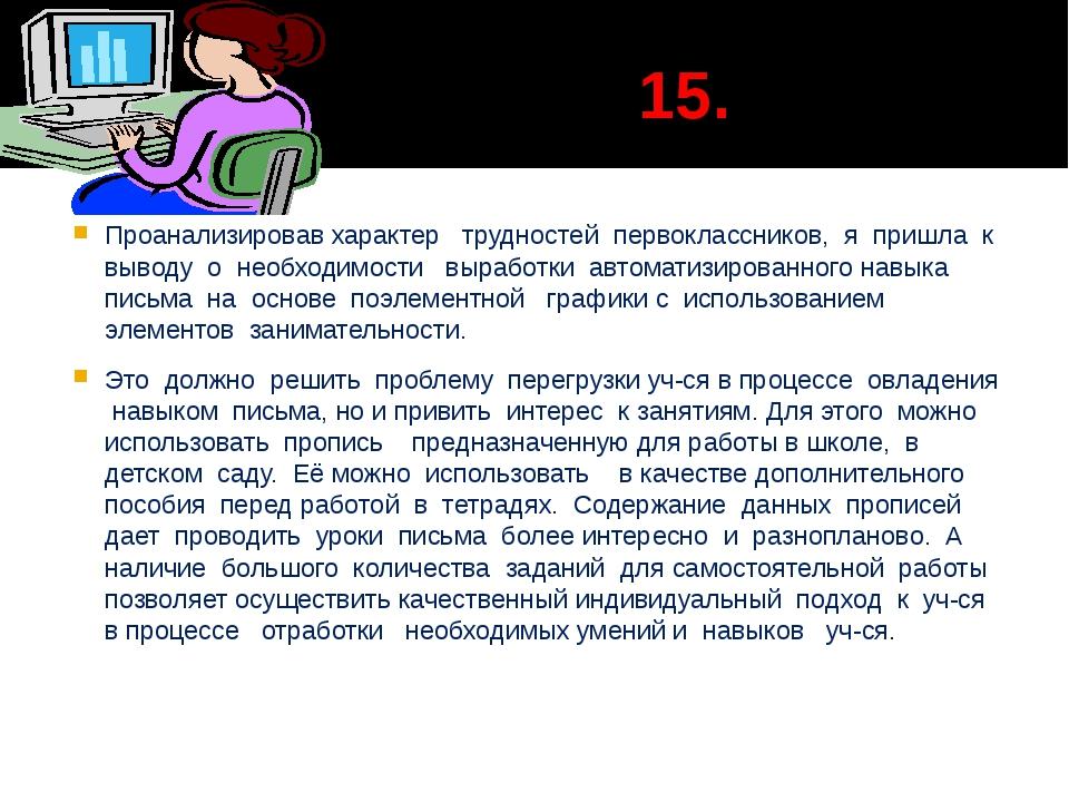 15. Проанализировав характер трудностей первоклассников, я пришла к выводу о...