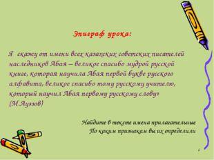 * Эпиграф урока: Я скажу от имени всех казахских советских писателей наследни