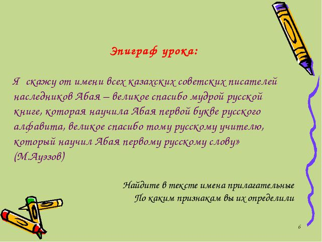 * Эпиграф урока: Я скажу от имени всех казахских советских писателей наследни...