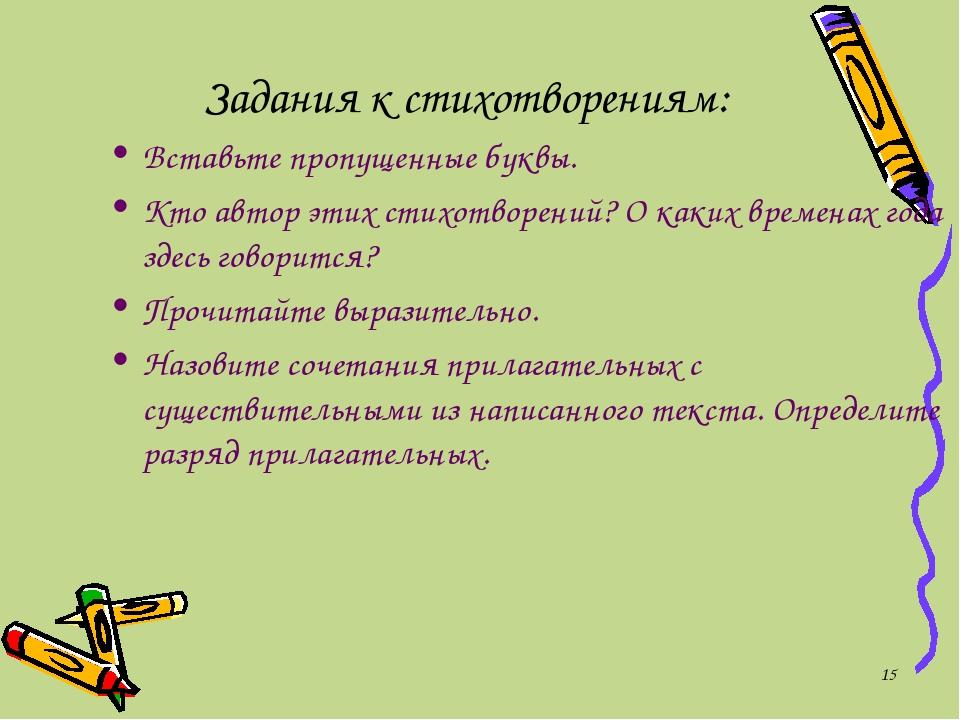 * Задания к стихотворениям: Вставьте пропущенные буквы. Кто автор этих стихот...