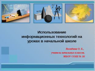 Использование информационных технологий на уроках в начальной школе Володина