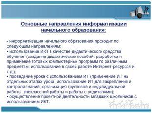 Основные направления информатизации начального образования: - информатизация