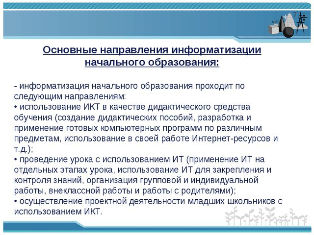 Основные направления информатизации начального образования: - информатизация...