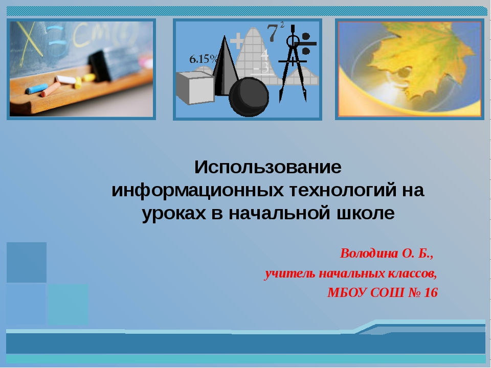 Использование информационных технологий на уроках в начальной школе Володина...