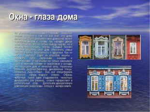 Окна - глаза дома Их украшали наличникамииставнями. Закрытые ставни говор