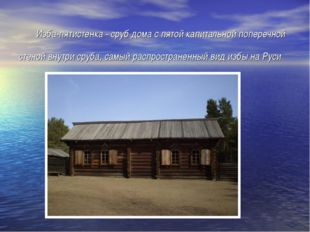 Изба-пятистенка - сруб дома с пятой капитальной поперечной стеной внутри