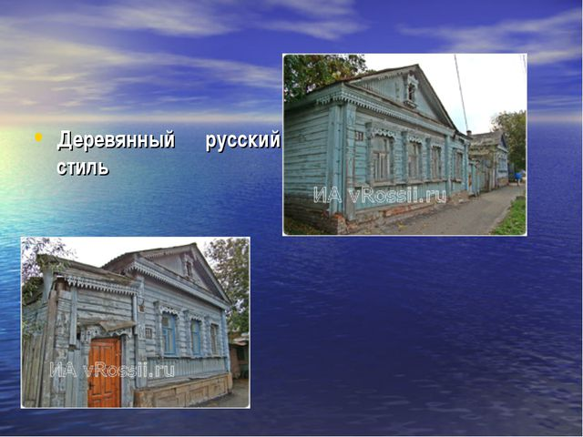 Деревянный русский стиль