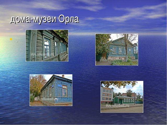 дома-музеи Орла .