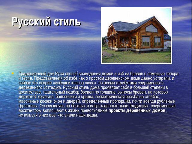 Русский стиль Традиционный для Руси способ возведения домов и изб из бревен с...