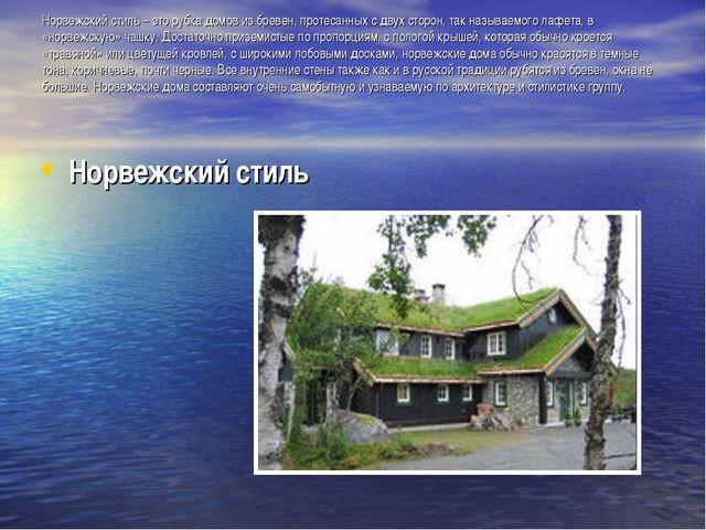 Норвежский стиль – это рубка домов из бревен, протесанных с двух сторон, так...