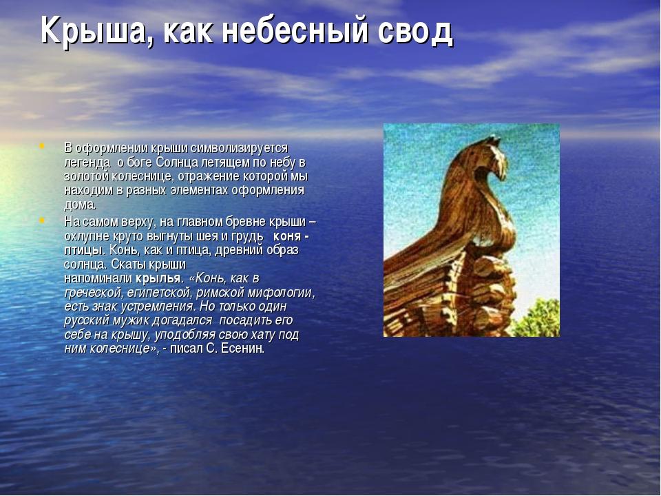 Крыша, как небесный свод В оформлении крыши символизируется легенда о боге...