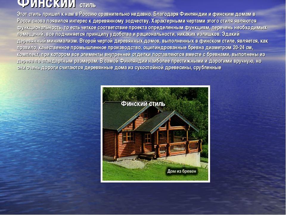 Финский стиль Этот стиль пришел к нам в Россию сравнительно недавно. Благодар...