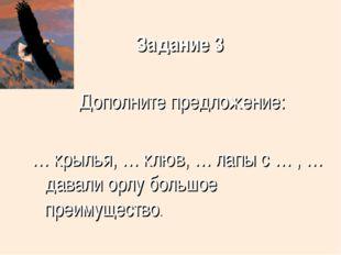 Задание 3 Дополните предложение: … крылья, … клюв, … лапы с … , … давали орлу
