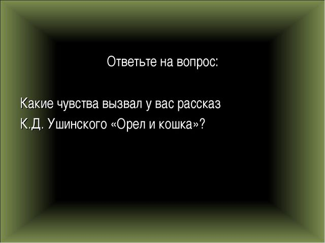 Ответьте на вопрос: Какие чувства вызвал у вас рассказ К.Д. Ушинского «Орел и...