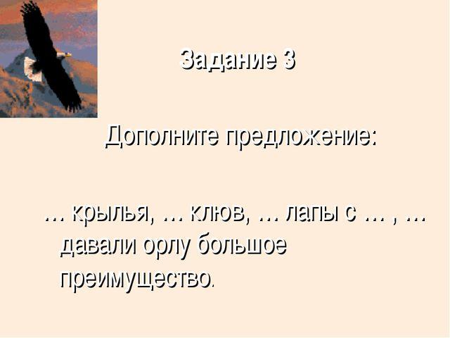 Задание 3 Дополните предложение: … крылья, … клюв, … лапы с … , … давали орлу...