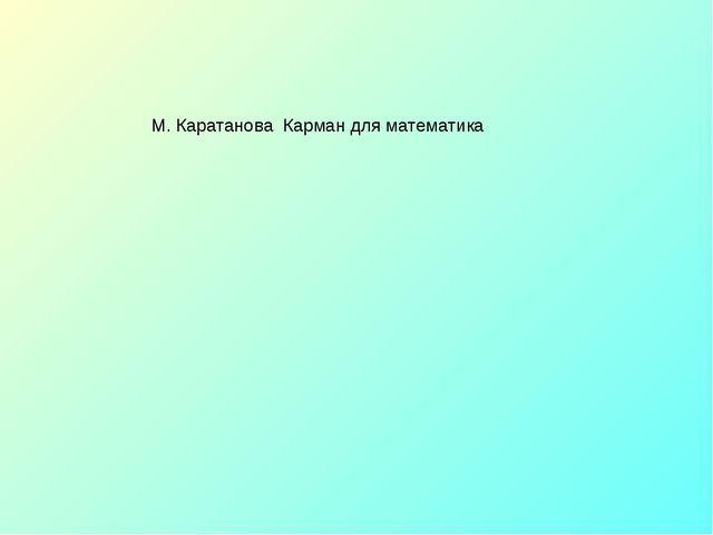 М. Каратанова Карман для математика