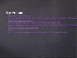Источники: https://docviewer.yandex.ru/?url=ya-serp%3A%2F%2Falexlarin.com%2Fd