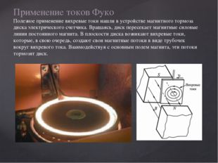 Применение токов Фуко Полезное применение вихревые токи нашли в устройстве ма